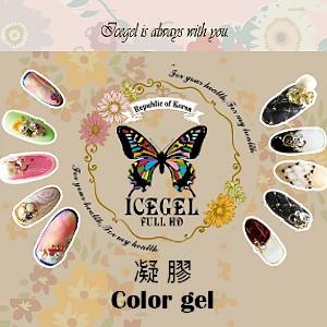 ICE GEL系列商品